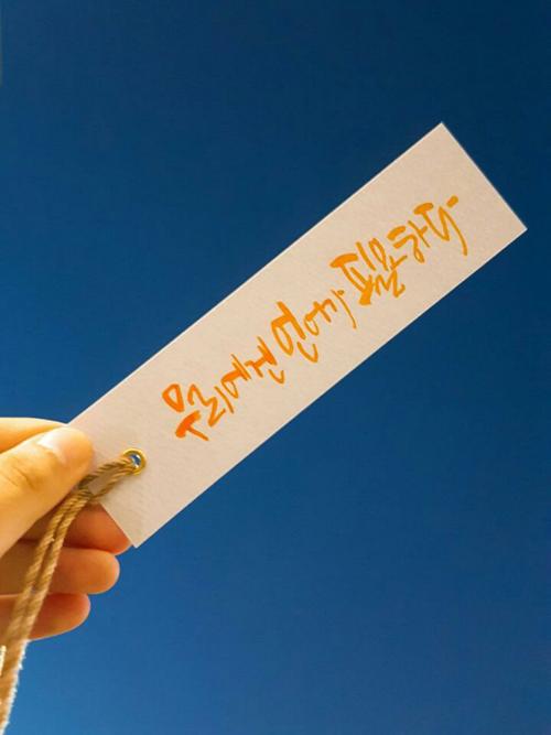 소란이 제작한 페미니즘 캘리그라피 책갈피