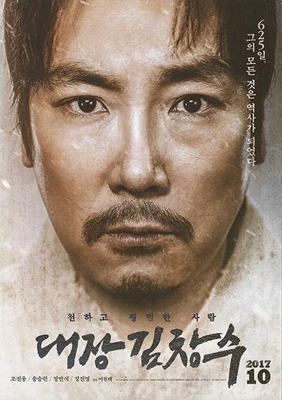 영화 <대장 김창수>.