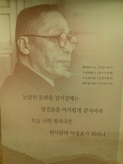 김구. 서울시 종로구 평동의 경교장에서 찍은 사진.