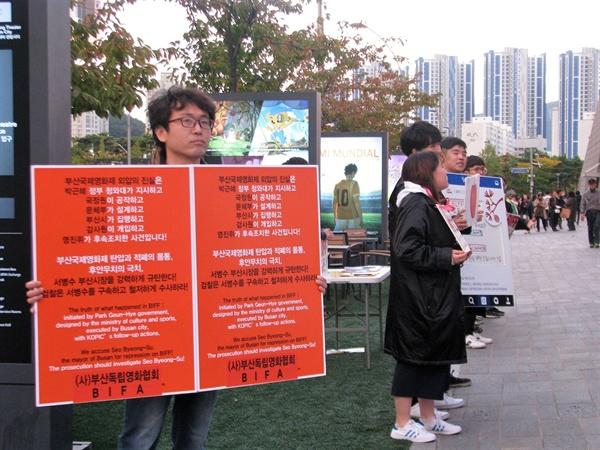 부산국제영화제 폐막일은 21일 오후 영화의 전당 앞에서 서병수 시장 규탄 1인 시위를 벌이고 있는 부산독립영화협회 최용석 감독과 부산지역 영화과 학생들.