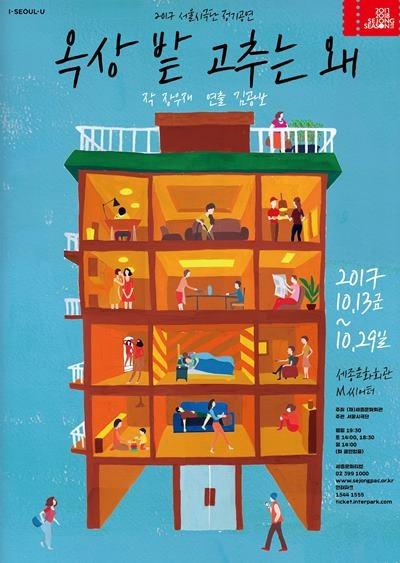 <옥상 밭 고추는 왜> 포스터