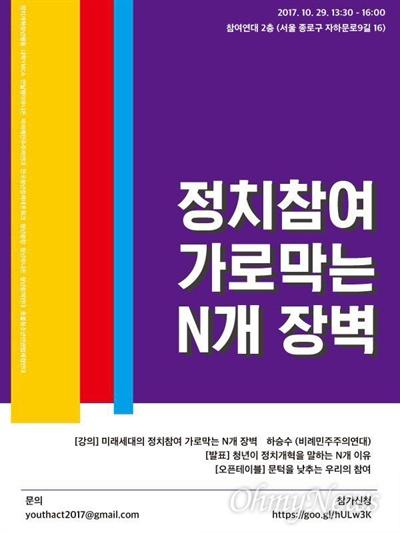 미래세대 정치참여 가로막는 N개의 장벽 포스터