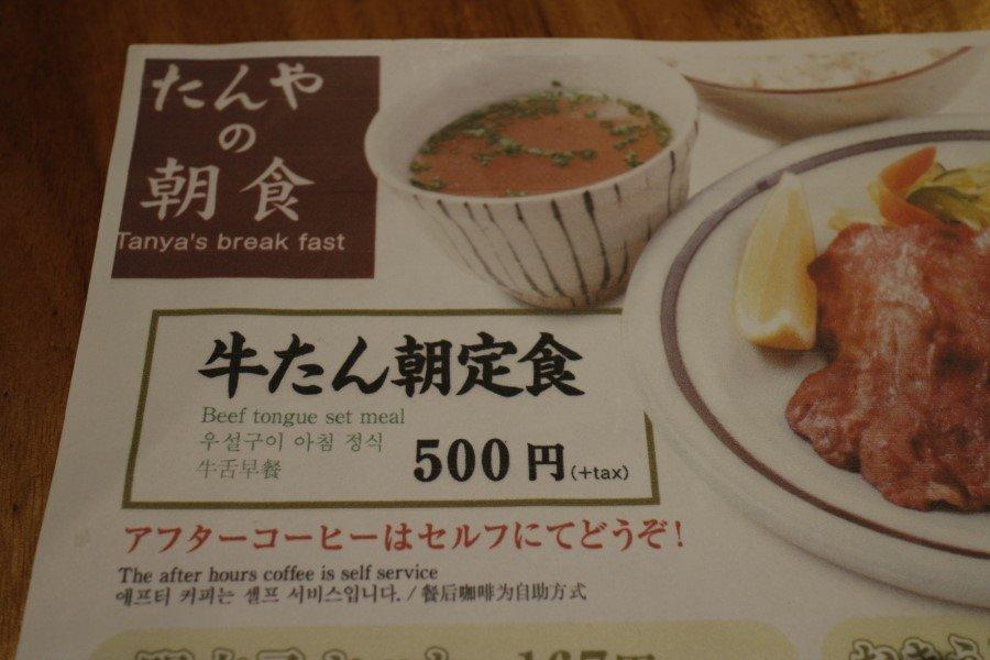 탄야에는 한국어 메뉴판이 있다