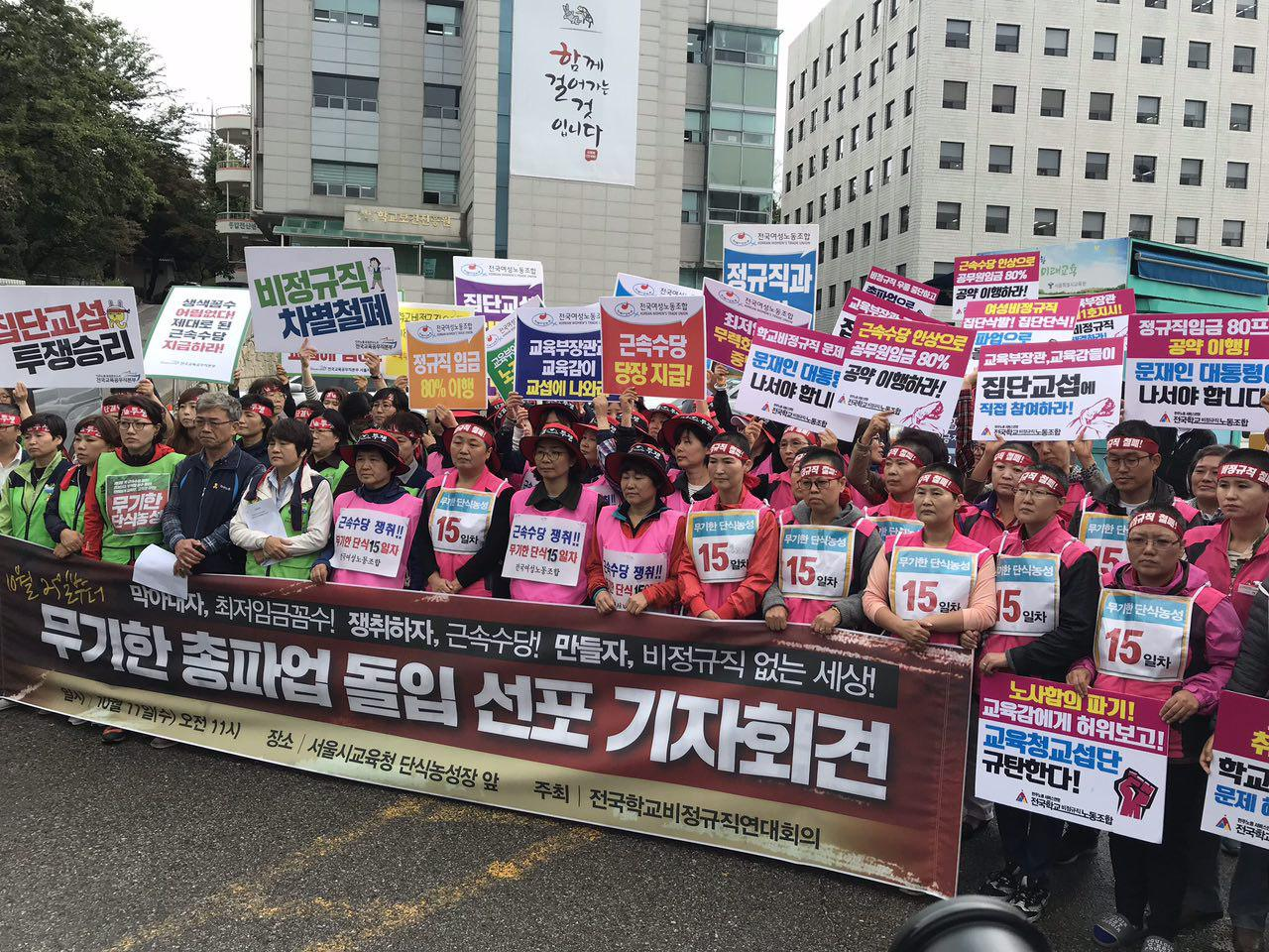 연대회의 총파업 돌입 선포 기자회견 10월 25일, 26일 전국 총파업에 돌입할 것을 선포했다.