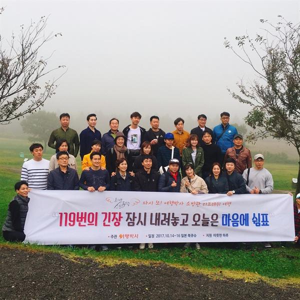 서울에서 간 15팀, 두번째 숙소였던 쿠쥬고켄코티지의 대자연을 배경으로 단체사진을 찍었다