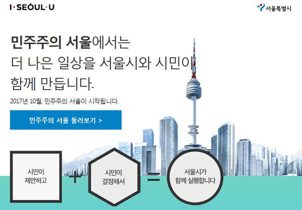 서울시의 새로 오픈한 '민주주의 서울' 플랫폼.