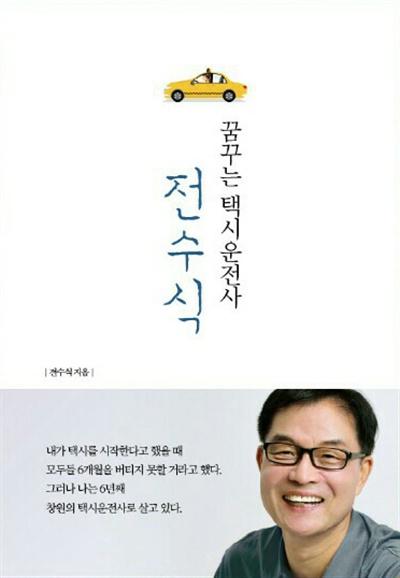 전수식 전 마산부시장이 책 <꿈꾸는 택시운전사 전수식>을 펴냈다.