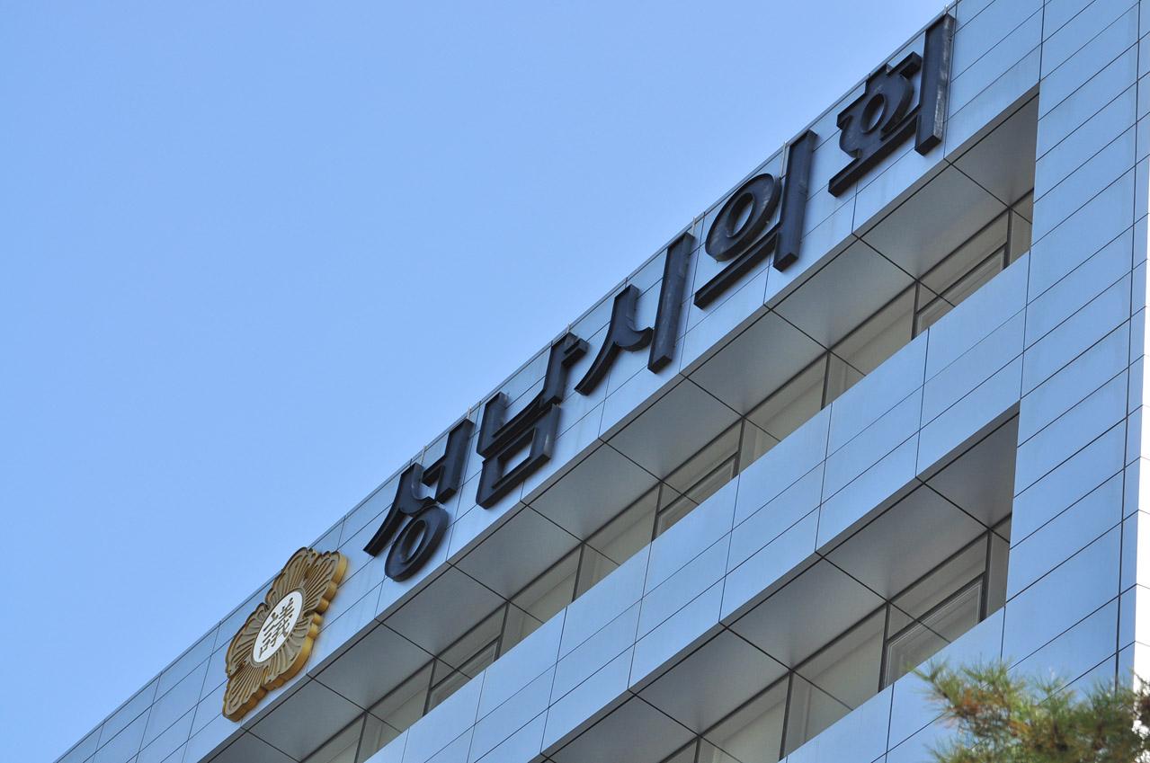 성남시의회 외벽 간판