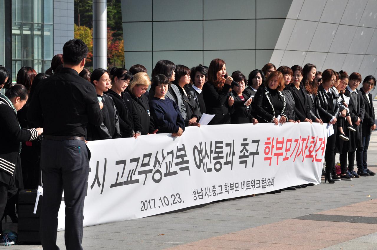 23일 오전 10시 30분 성남시의회 앞마당에서 성남시초중고학부모네트워크협의회 고교 무상교복 예산 통과와 시의원들의 기명 투표를 촉구하는 입장을 밝히는 기자회견 모습