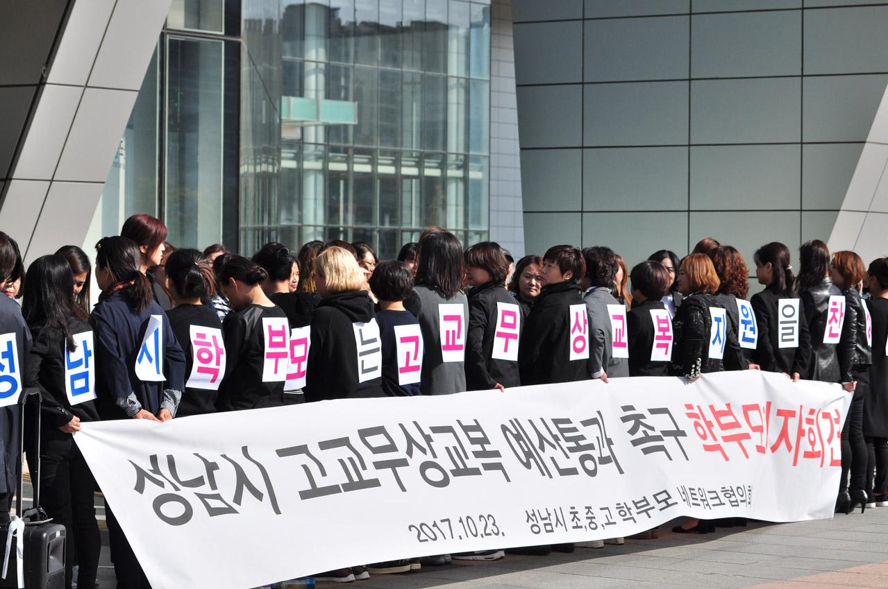 23일 오전 10시 30분 성남시의회 앞마당에서 성남시초중고학부모네트워크협의회가 기자회견 중 카드 섹션 퍼포먼스하는 모습