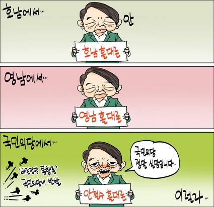 정윤성 만평