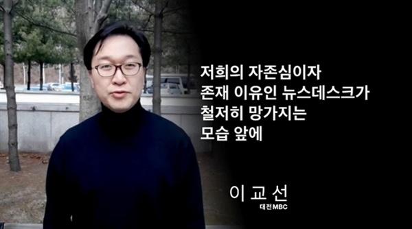 """""""용기를 낸 막내 기자들을 위한, 지역 MBC 동료들의 경위서"""" 영상에 참여한 대전MBC 이교선 기자."""