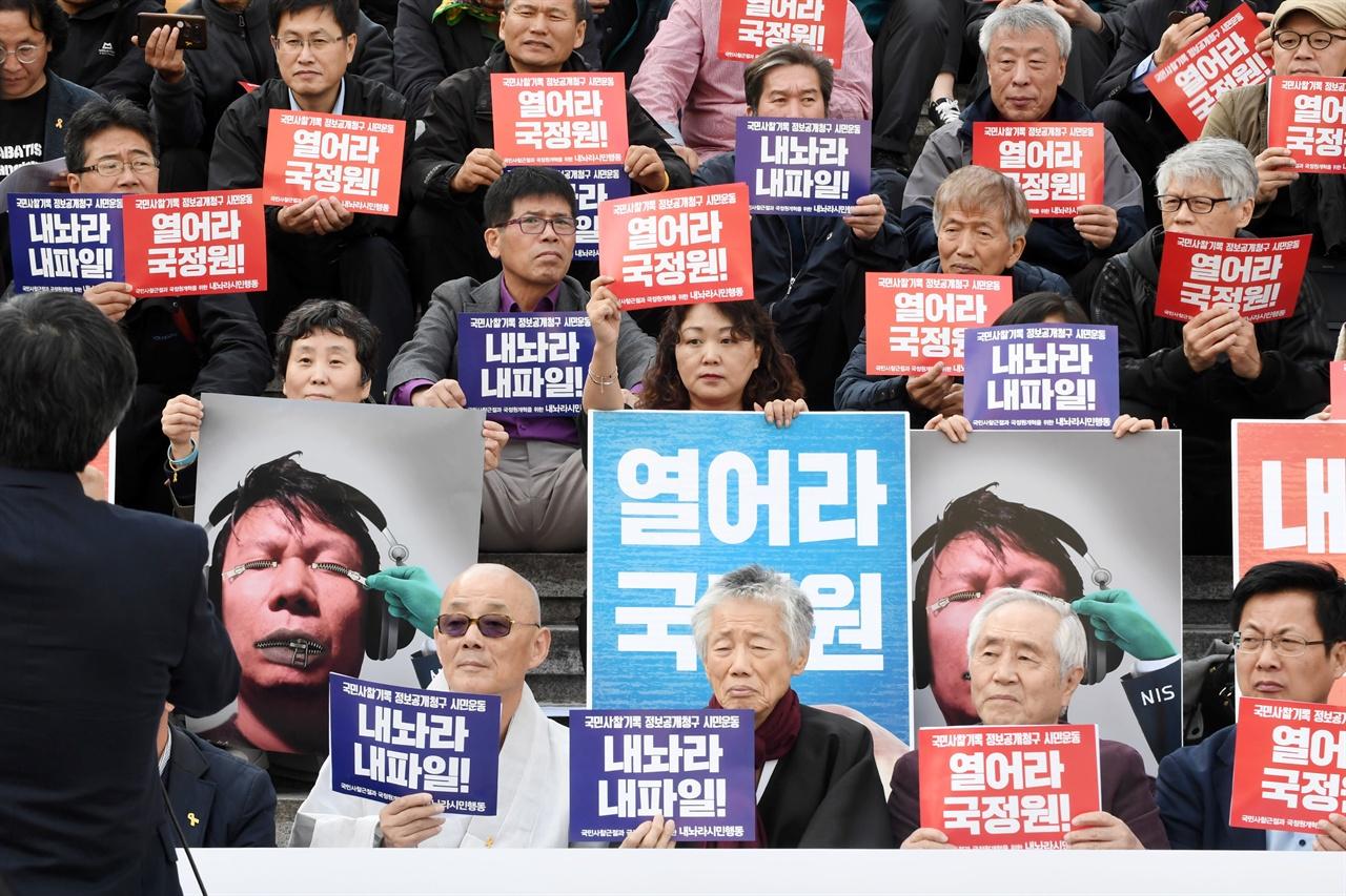 대한민국 최초의 국민사찰기록 정보공개청구 시민운동 출범을 선언하는 '국민사찰근절과 국정원 개혁을 위한 내놔라시민행동' 기자회견이 24일 오후 서울 광화문 세종문화회관 정면 계단에서 개최되고 있다.