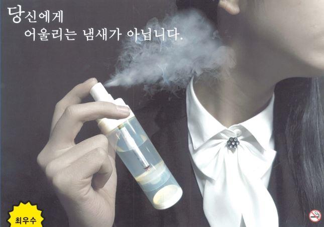 당신에게 어울리는 냄새가 아닙니다  흡연예방 및 금연실천을 위한 공모전 포스트 부문 최우수작 부산예술고 2학년  김도연 학생의 작품이다.