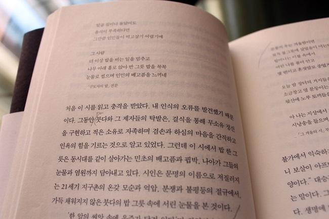법인 스님, 박노해 시인의 시 '구도자의 밥'을 읽고 충격받았다고 합니다. 탁발, 제가 봐도 충격입니다.