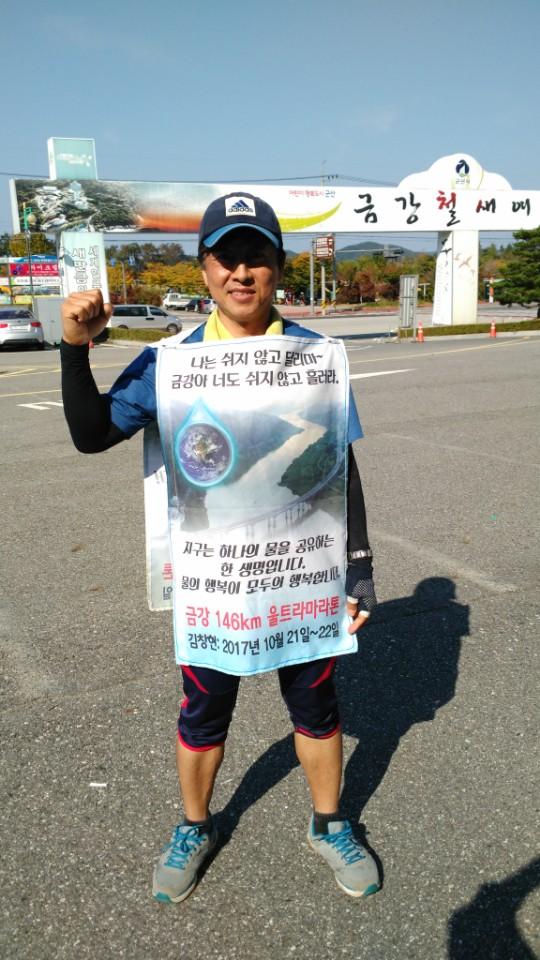 마라톤을 마친 김창현 회원