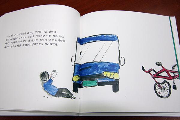 신광수(대서초 5) 군이 그린 그림책에는 부서진 자전거를 친구로 여겨 아끼는 모습이 잘 묘사되어 있다.