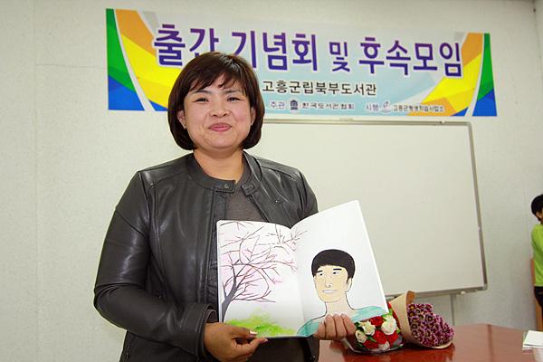 서울에서 5년전 고흥으로 귀농한 최현숙씨는 병사한 남편을 그리는 망부가를 절절히 그렸다