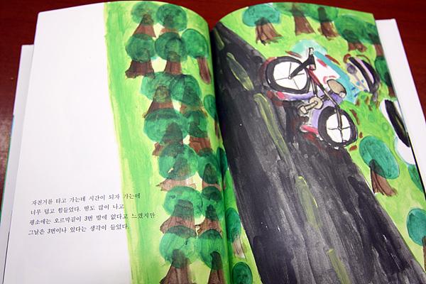 신주빈(대서초 6)양의 책 <자전거 타는 날 생긴 일>에는 매사가 마음먹기에 달렸다는 철학이 들어있었다
