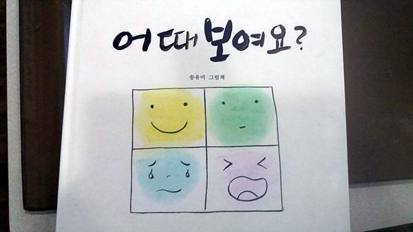 송유미씨의 글 그림책 <어때보여요?>는 작고 보잘것 없지만 나름대로 가치가 있다는 철학이 들어있다