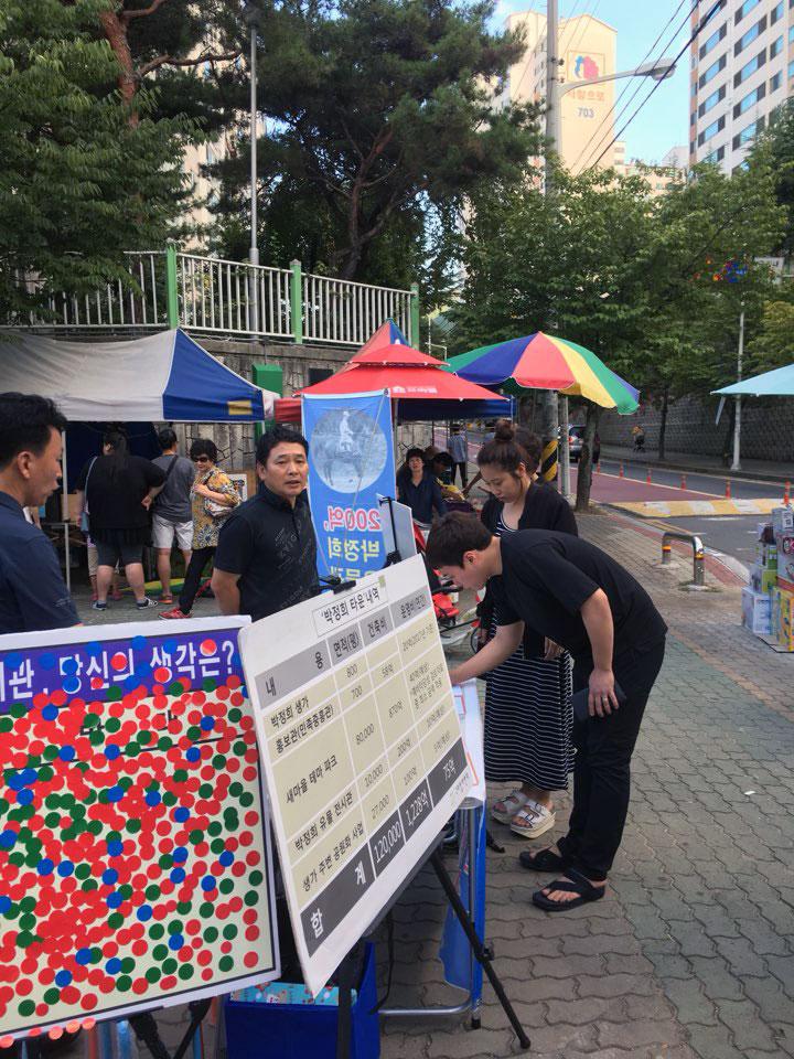 구미시 인동의 별빛공원에서 펼쳐지는 서명운동에 시민들이 동참하고 있다. 2017. 9. 14.