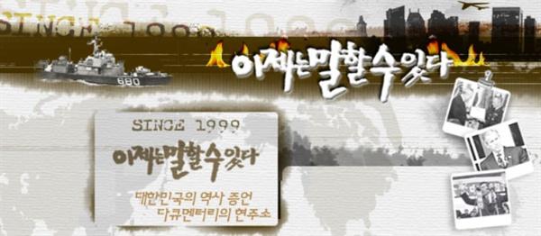 지난 1999년부터 2005년까지 총 100부작 특집 다큐멘터리로 MBC에서 방영된 <이제는 말할 수 있다> 시리즈는 한국사 수업에 있어서 교과서 다음 가는 최고의 '부교재'다.