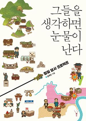 김태빈 지음, 레드우드, 2017
