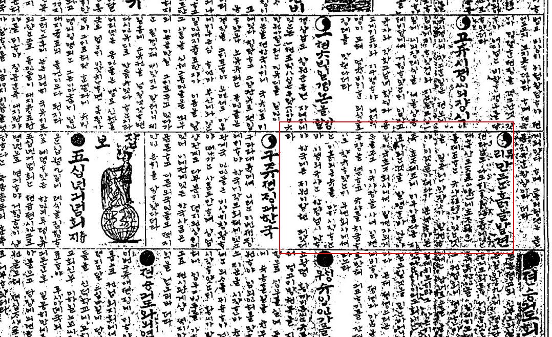 """러시아 블라디보스토크에서 발행되던 순 한글신문 <권업신문> 1914년 8월 16일 자는 """"흑산도에서 유리 만드는 흙을 발견했다""""는 소식을 전하고 있다."""