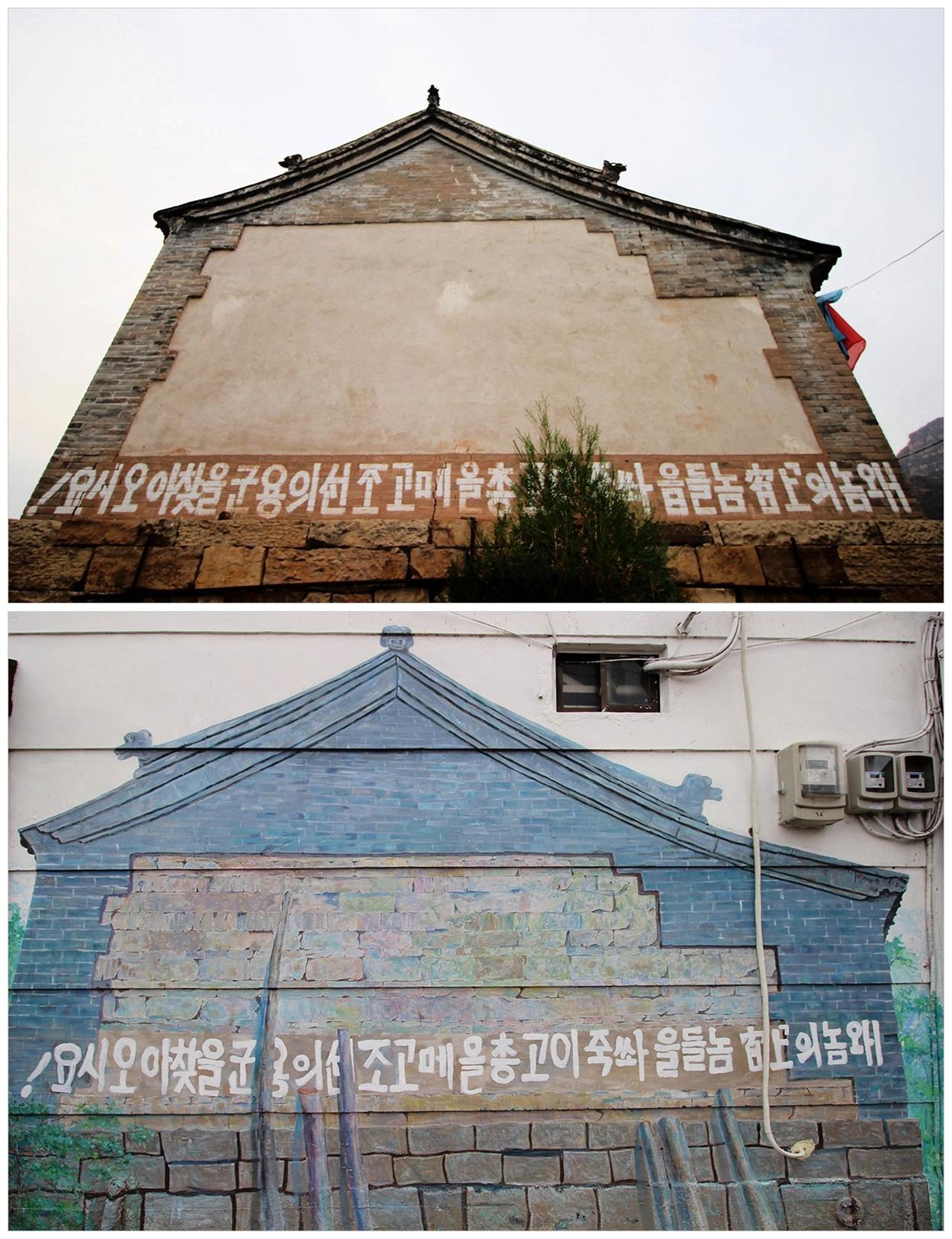 """타이항산 자락 윈터우디춘(雲頭低村) 마을의 출입문 위에 쓰인 한글로 """"왜놈의 上官(상관)놈들을 쏴죽이고 총을 메고 조선의용군을 찾아오시오""""라고 씌어 있다.(위) 밀양시에 조성된 항일 테마거리에 재현되어 있는 구호(아래)"""