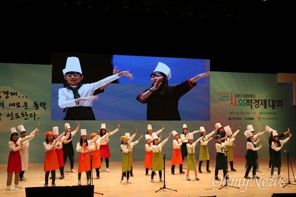 27일 경북도청 동락관에서 열린 '2017 경상북도 사회적경제대회'에서 안동시 소년소녀합창단이 식전공연을 하고 있다.
