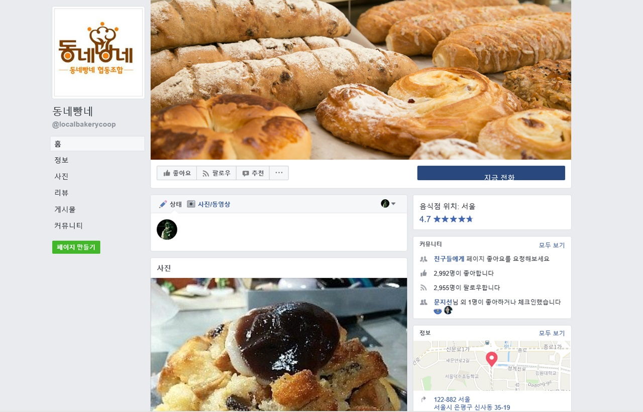 동네빵네 협동조합 페이스북 많이들 찾아오세요