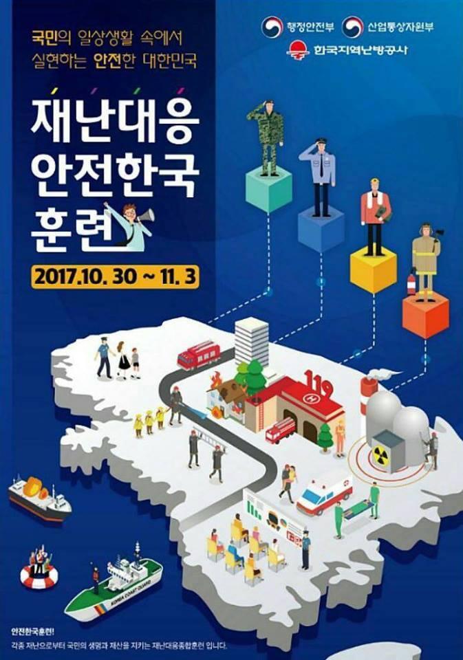 2017 재난대응 안전한국 훈련 포스터