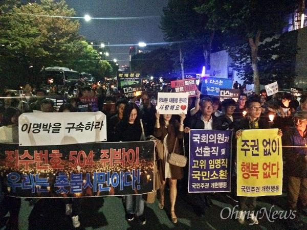 '촛불 1주년'을 맞은 28일 오후 6시 여의도에서도 기념 집회(촛불파티)가 진행됐다. 참석자들이 자유한국당 당사를 향해 행진 시위를 벌이고 있다.