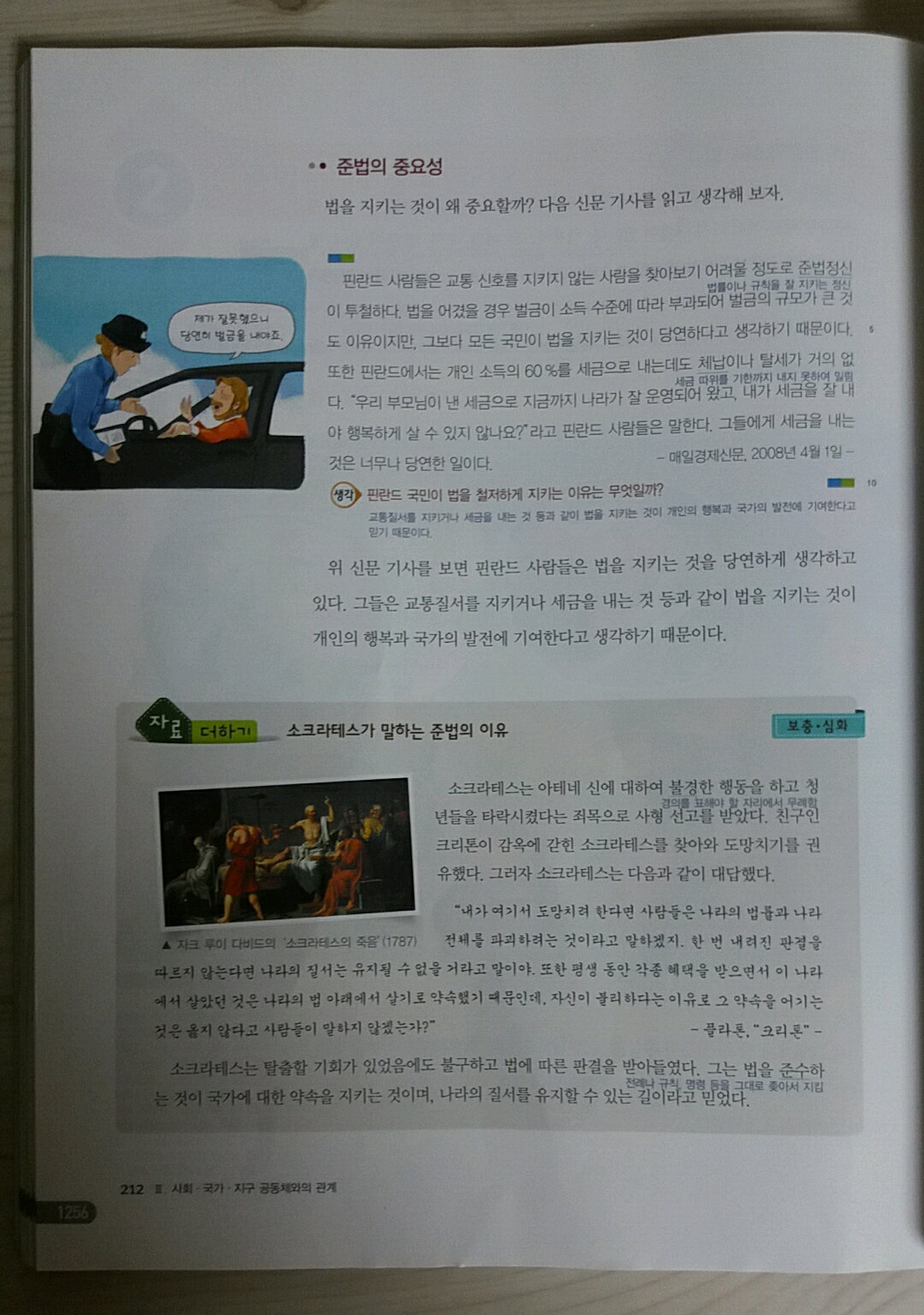 현행 중학교 도덕② 교과서(미래엔 출판)의 교사용 지도서 212쪽. 본문 문장마다 아래 적힌 파란색 작은 글씨는 교사용 지도서에만 있다. 나머지는 일반 학생용 교과서와 일치한다.