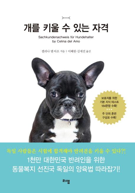 개를 키울 수 있는 자격 셀리나 델 아모 지음 ㅣ 리잼 출판
