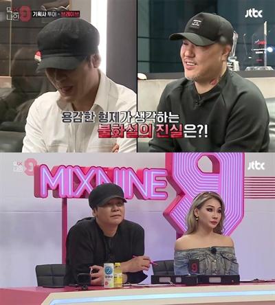 JTBC <믹스나인>의 한 장면.  SBS <K팝스타>를 비롯한 다수의 서바이벌 프로그램을 거친 양현석 대표 특유의 독설은 여전했다.  특히 그간 불화설이 나돌던 용감한 형제와의 만남은 의외의 재미를 선사했다.