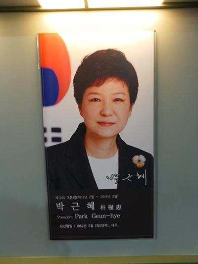 충북 청주시 문의면의 청남대에서 찍은 박근혜 전 대통령.