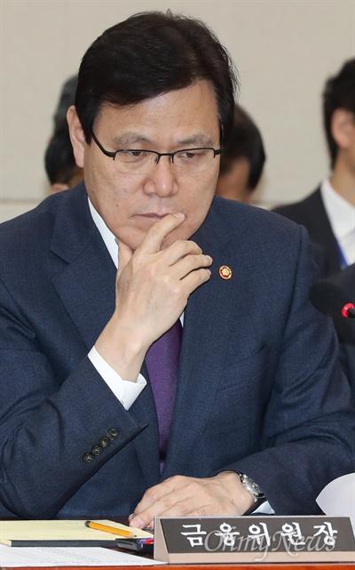 최종구 금융위원장이 30일 국회 정무위원회의 종합감사에서 의원들의 질의를 듣고 있다.