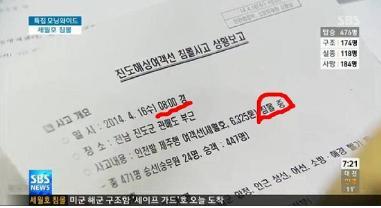 SBS화면에 잡힌 안전행정부, 소방방재청 상황보고서