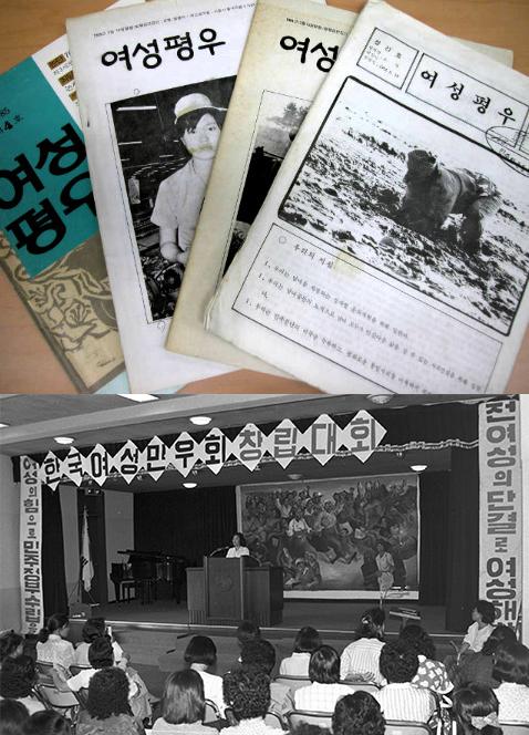 (위 사진) 여성평우회(1983~1987)가 발행했던 기관지. (아래 사진) 1987년 9월 여성민우회 창립식