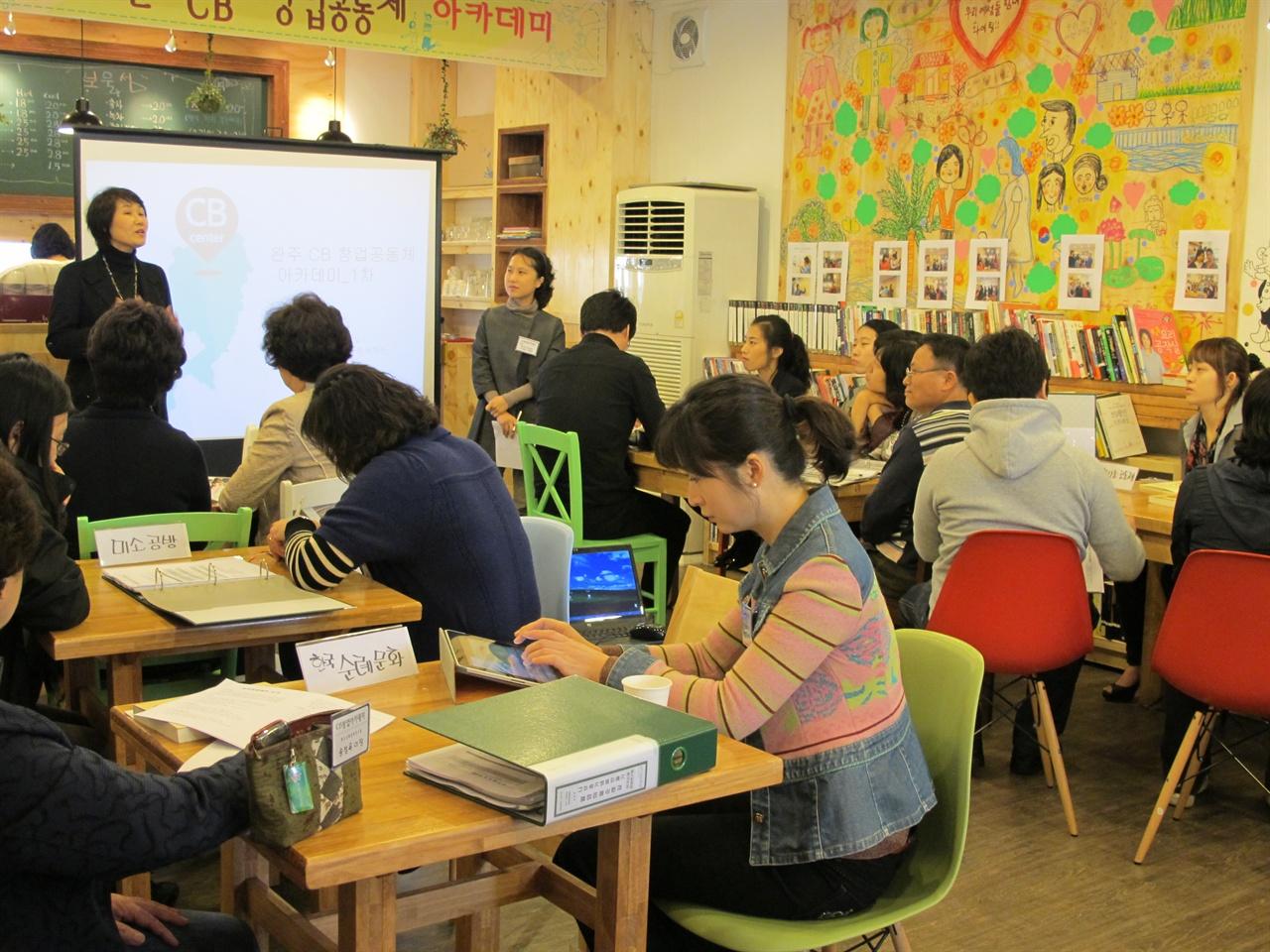 완주지역 공동체 교육 현장 저자 이영미가 스크린 오른쪽에서 설명을 듣고 있다 출처: 완두콩 협동조합