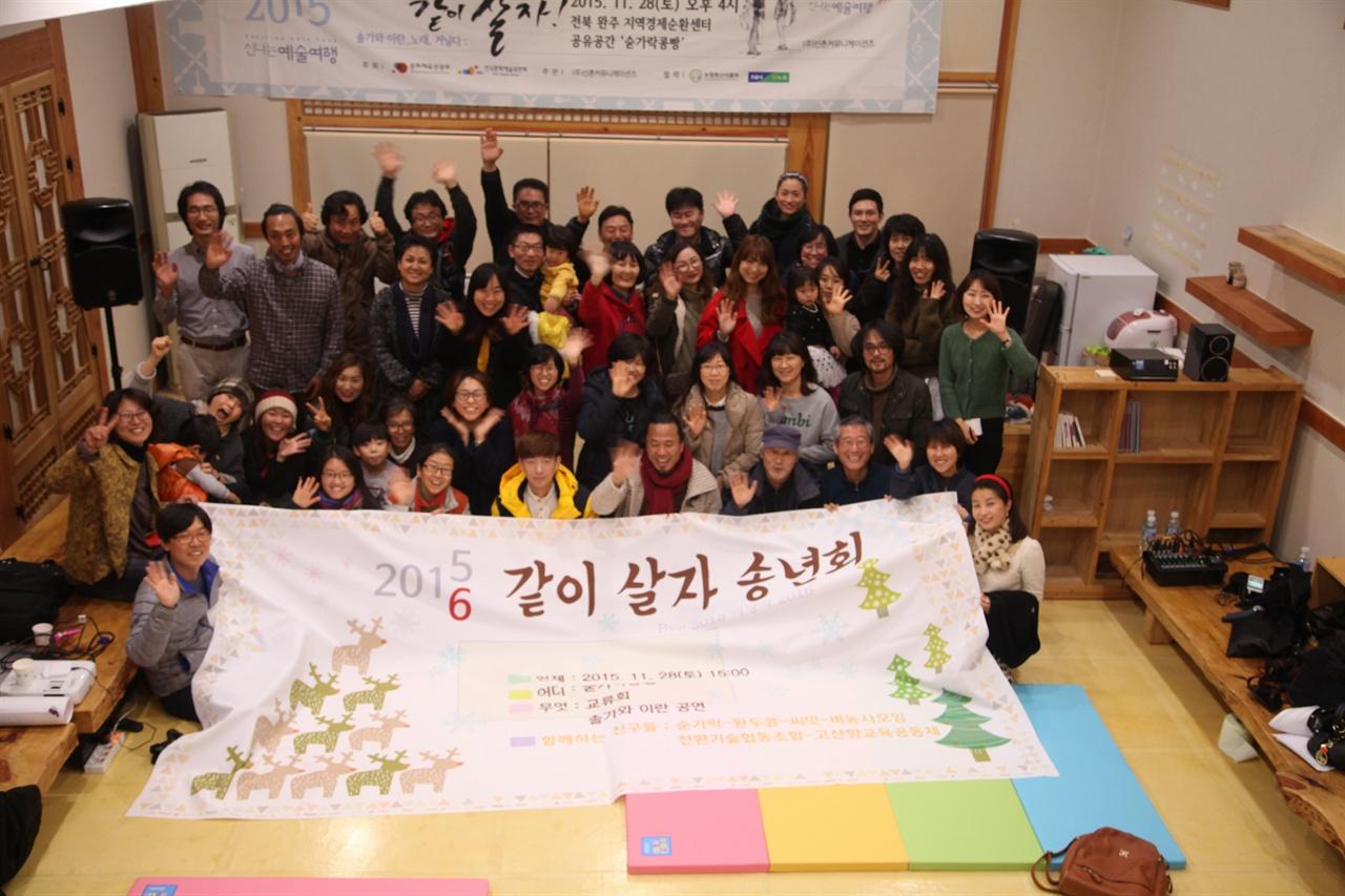 완주지역 공동체들이 함께 송년회를 가졌다 출처: 완두콩협동조합