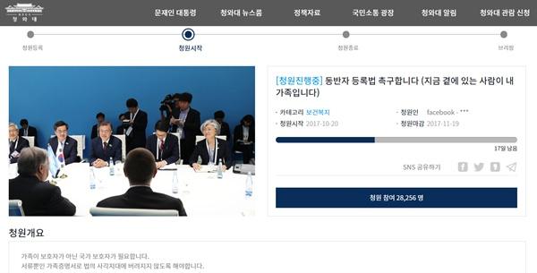 청와대 '국민청원' 페이지에 올라간 '생활동반자 등록법 '청원. 11월 1일 기준 약 2만 8천 명이 서명했다.