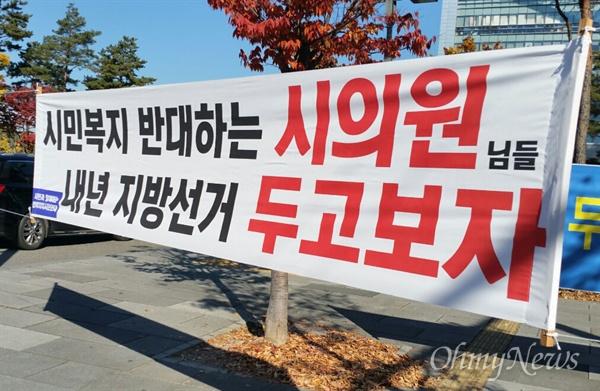 성남시청 앞에 걸려 있는 펼침막