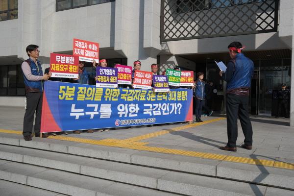 지방자치단체 국정감사 지난 10월 27일 국회 행정안전위원회의 인천시 국정감사를 앞두고 인천시공무원노동조합 조합원들이 과도한 자료 요청을 비판하며 시청 앞에서 시위를 벌이고 있다.
