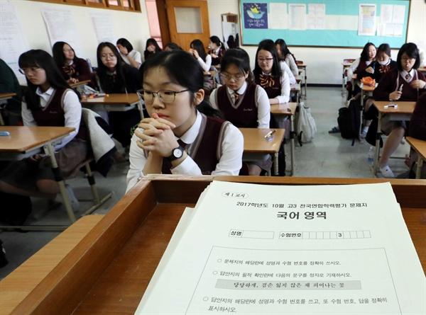 지난달 17일 오전 서울 용산구 성심여자고등학교에서 고3 수험생들이 대학수학능력시험 전 마지막 전국단위 모의평가인 전국연합학력평가 시작 준비를 하고있다. 2017.10.17