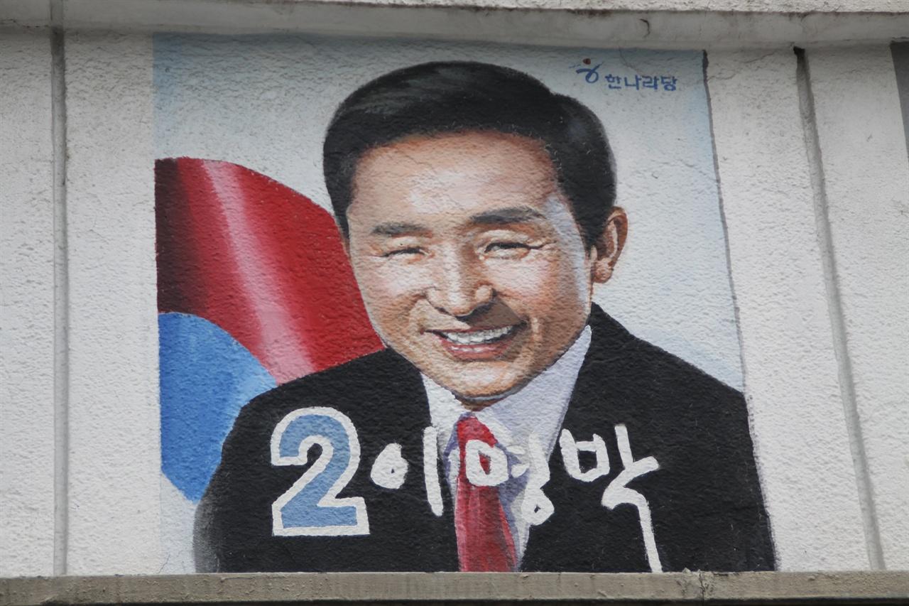 17대 대선 이명박 후보 포스터 2008년 12월 18일 치러진 17대 대선에서 이명박 후보는 서울 평균 53.23%의 득표율을 얻었다. 종로구에 위치한 선거연수원 외벽에 그려진 포스터를 촬영했다.