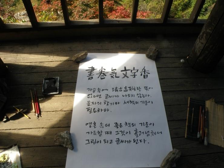서권기 문자향(書卷氣 文字香) 단풍이 고운 가을 휴일에 남양주 축령산 전망대에서 쓰다. 추사는 가슴속에 만 권의 책이 들어 있어야 그것이 흘러넘쳐서 그림과 글씨가 된다고 했다.