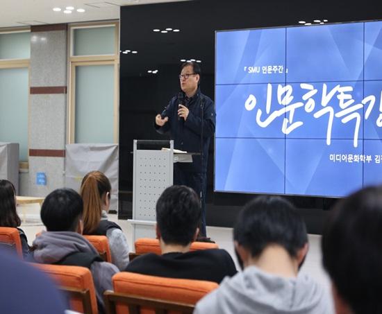 김정진 교수가 '인문학적 삶이란 무엇인가'를 주제로 강연하고 있다. ⓒ 유선희