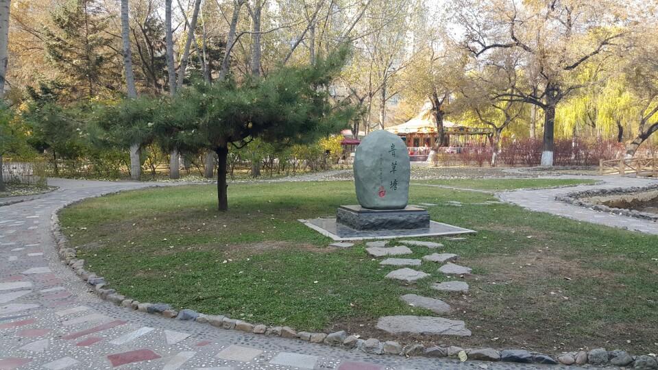 자오린 공원 안중근 의사를 기념하는 비석이 서 있다.